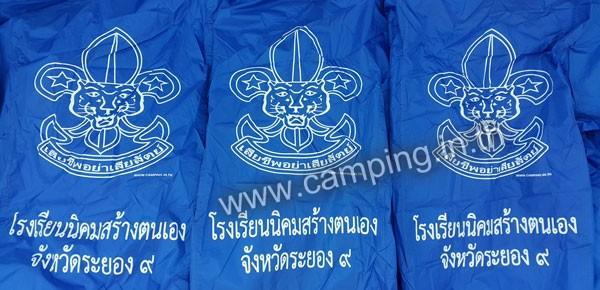 สกรีนโลโก้ เต็นท์ลูกเสือ Scout Camp โรงเรียนนิคมสร้างตนเอง จังหวัดระยอง ๙