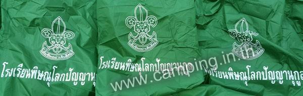 Screen Logo เต็นท์ลูกเสือสามเหลี่ยม สกรีนโลโก้โรงเรียนพิษณุโลกปัญญานุกูล Scout-10 Tent