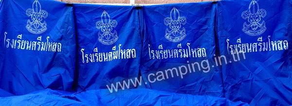 Screen Logo เต็นท์ลูกเสือสามเหลี่ยม สกรีนโลโก้โรงเรียนศรีมโหสถ Scout-10 Tent