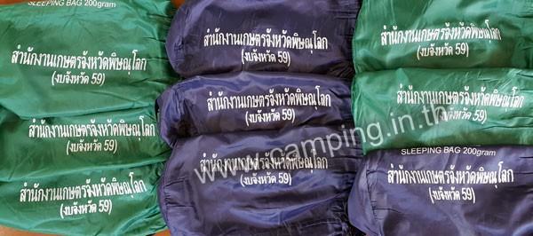 ถุงนอน MG200 สกรีนโลโก้ สำนักงานเกษตรจังหวัดพิษณุโลก งบจังหวัด ปี 2559