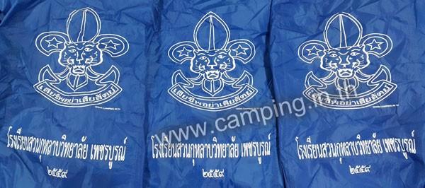 สกรีนโลโก้ เต็นท์ลูกเสือ Scout Camp โรงเรียนสวนกุหลาบวิทยาลัย เพชรบูรณ์