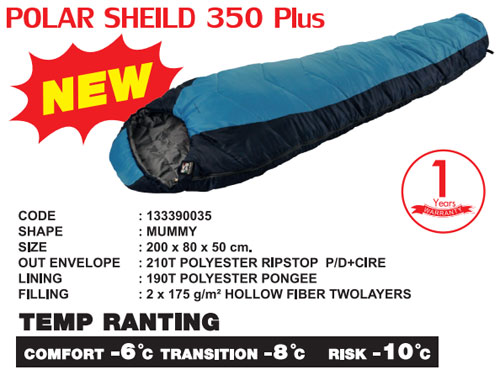 ถุงนอน Polar Sheild 350 Plus SleepingBag