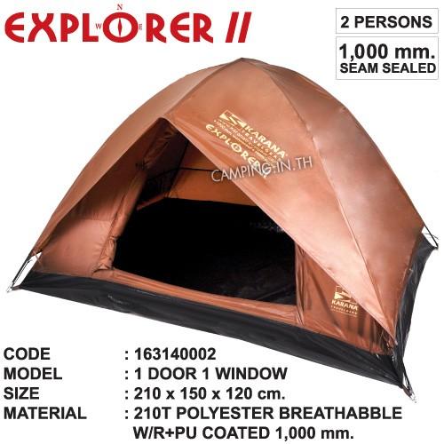 เต็นท์สีพระ Explorer II