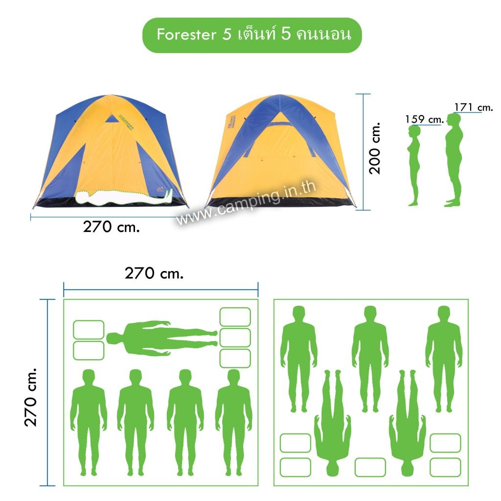 เต็นท์นอน Karana Forester V Plus Tent