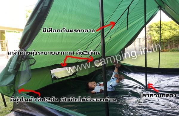 เต็นท์ลูกเสือ Scout Camp Tent มุมด้านหน้าใน
